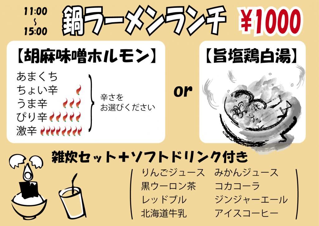 ラーメン&バルゆうじろうランチメニュー