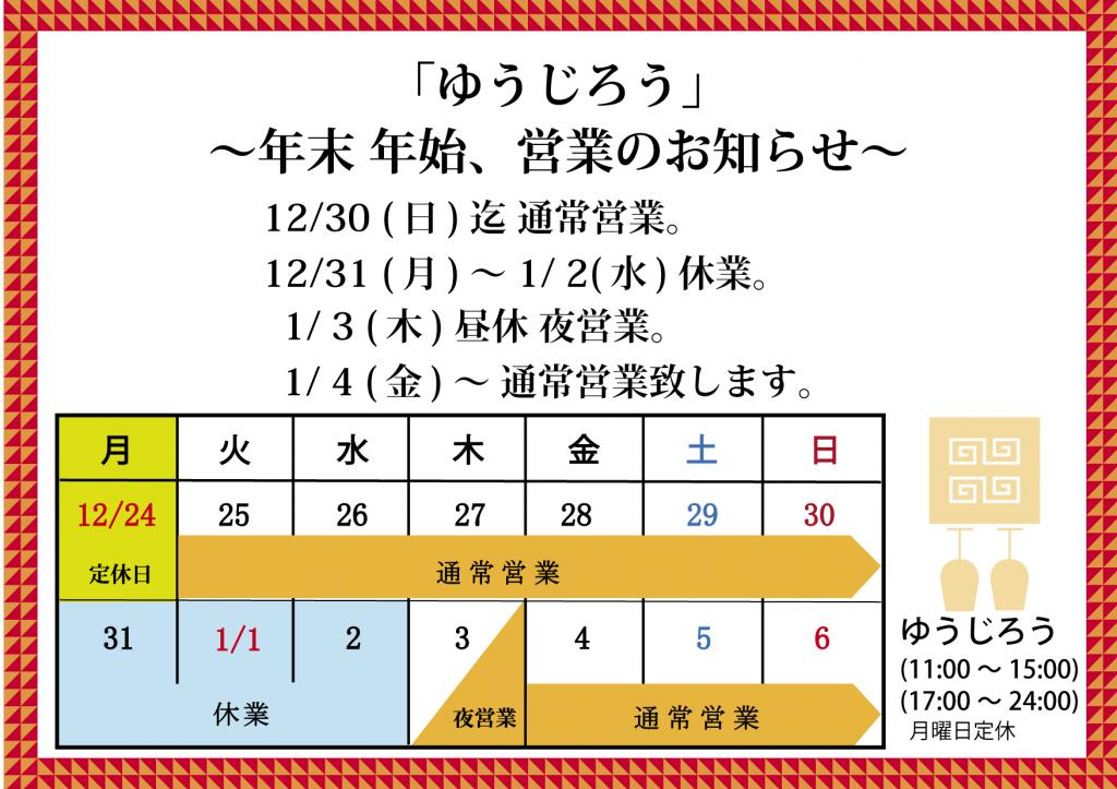 2018-19 ゆうじろう年末年始カレンダー