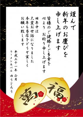 ゆうじろう2019新年挨拶