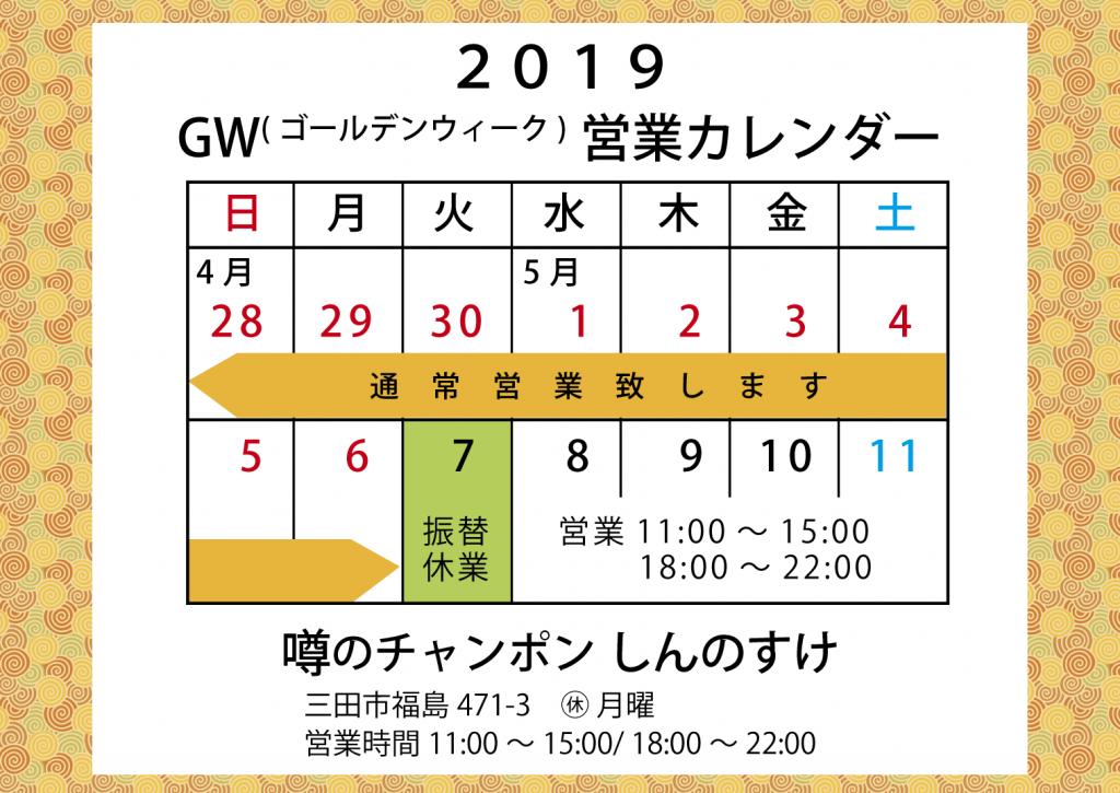 2019GW営業カレンダー(しんのすけ)