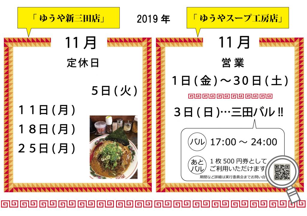 2019.11ゆうや新三田定休日pop