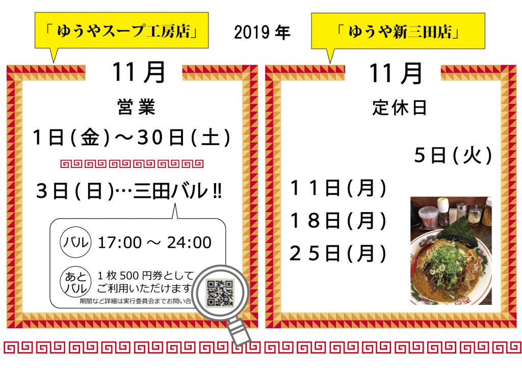 2019.11ゆうやスープ工房営業日pop