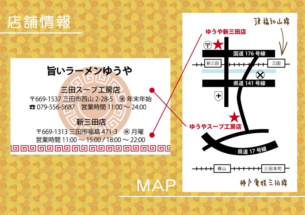 ゆうや2店舗情報MAP