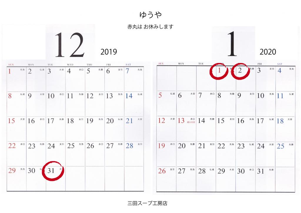2019.12-2020.1ゆうやスープ工房店カレンダー