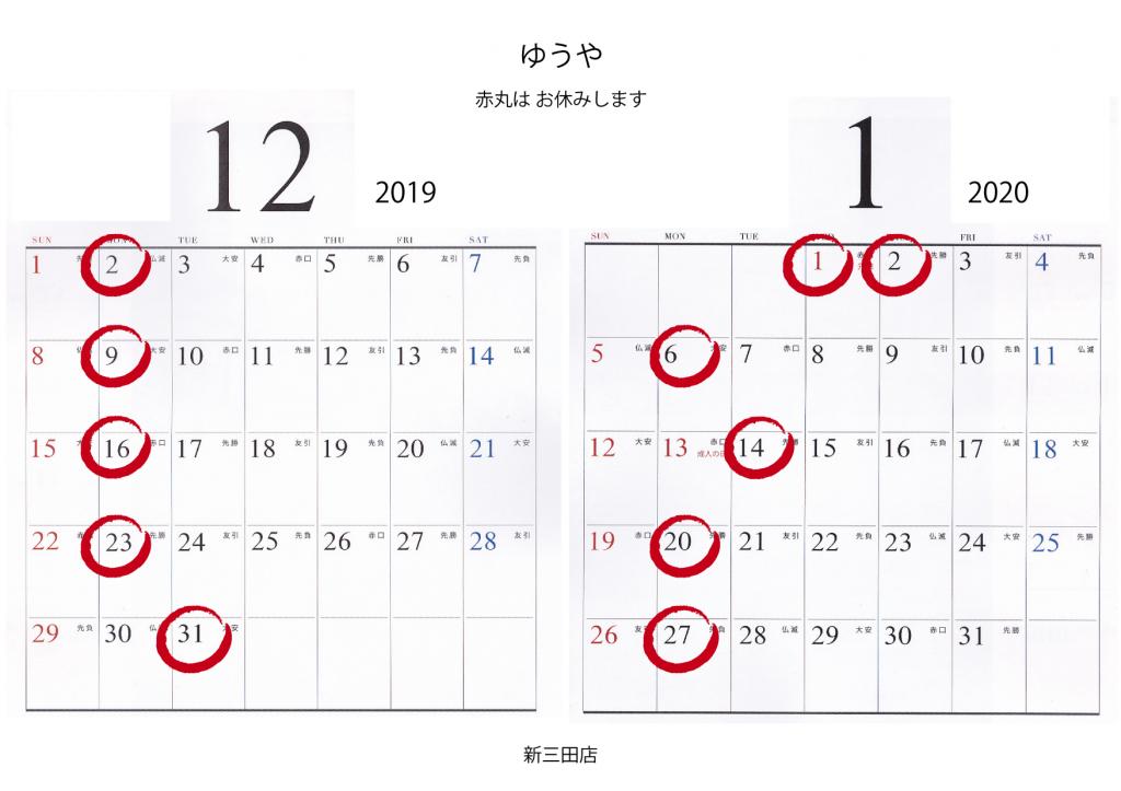2019.12-2020.1ゆうや新三田店カレンダー