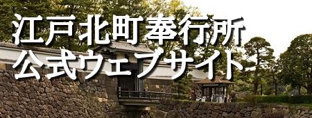 江戸北町奉行所 公式ウェブサイト