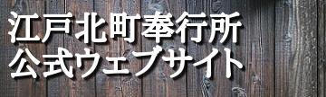 江戸北町奉行所バナー2