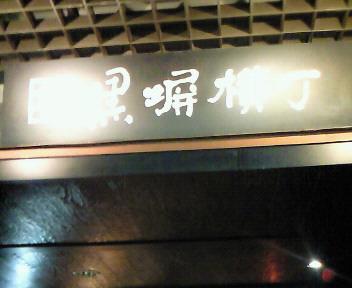 NEC_4667.JPG