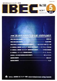 サステナブル住宅賞 受賞