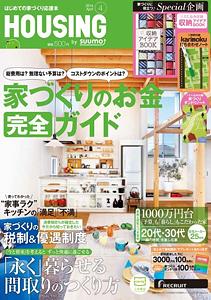 月刊ハウジング HOUSING
