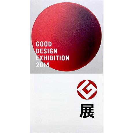 グッドデザイン賞2014