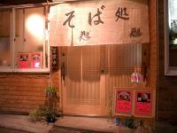 青森市古川の日本そば「浜亭」