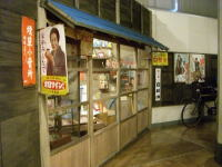 昭和の駄菓子屋