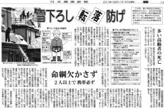 日本農業新聞20130115