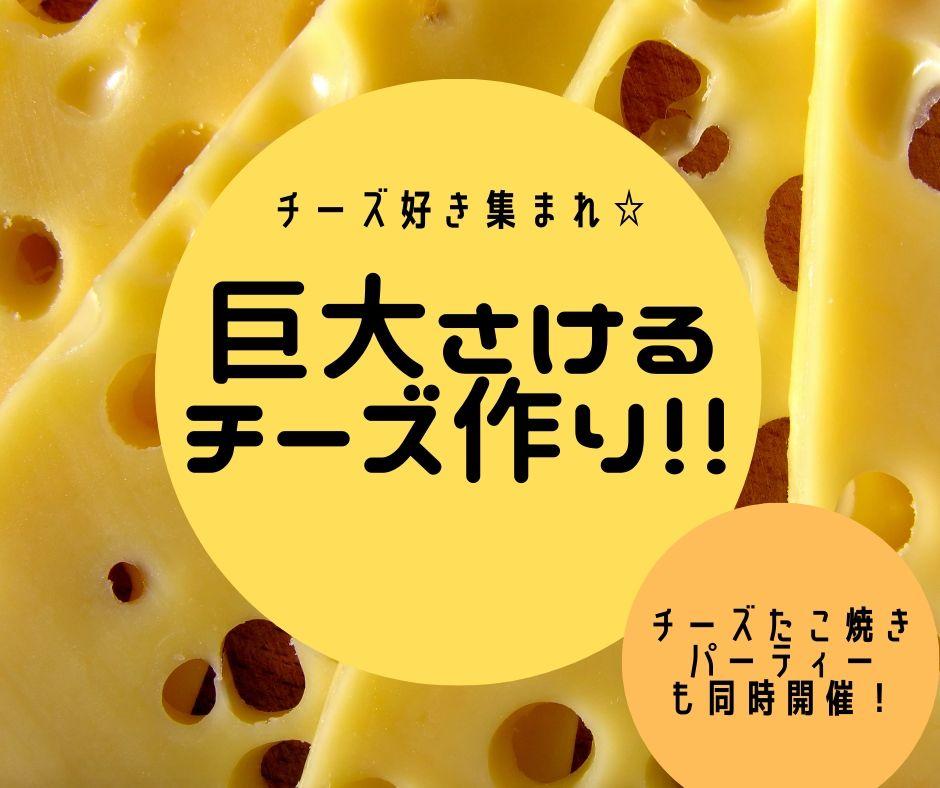 さけるチーズ たこ焼き