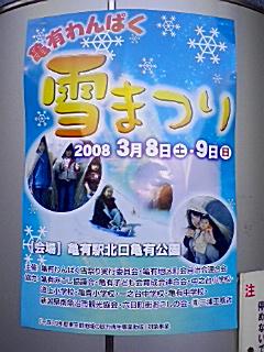 亀有わんぱく雪まつり 佐藤ゆうだい