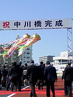 中川橋完成 佐藤ゆうだい