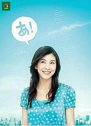 竹内結子「JOMO」ポスター