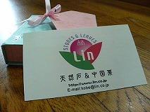 天然石&中国茶 Lin