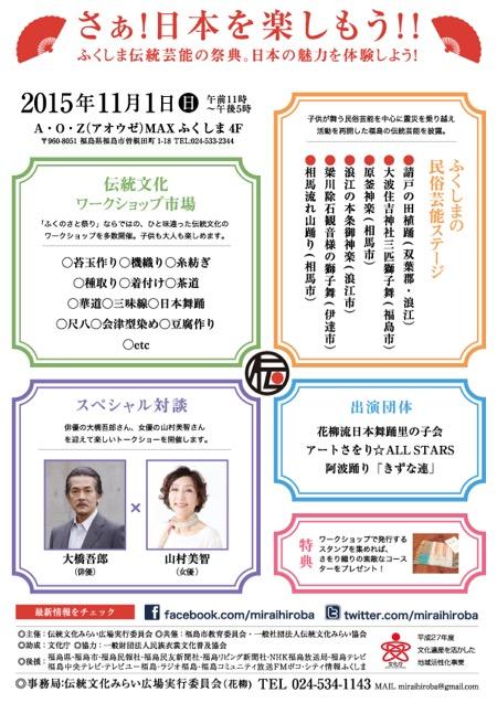 fukunosato_uraWeb (1).jpg