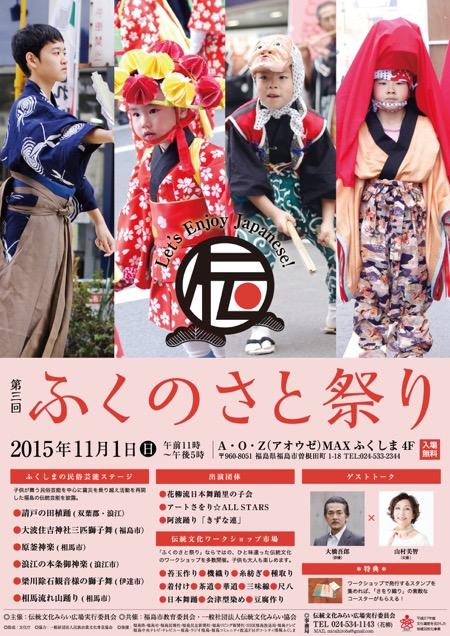 fukunosato_web (1).jpg