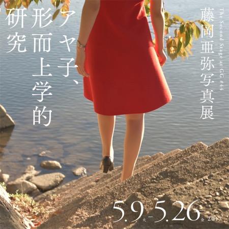 fujioka_webbanner_2-970x970 (1).jpg