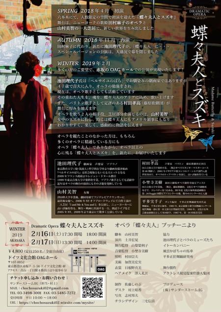 2019021617-蝶々夫人とスズキ-裏-決定.jpg
