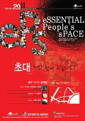 ePs2011inKOREA