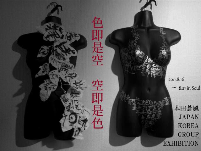 本田蒼風韓国展示作品