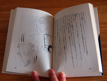 中学イタズラ物語 中面