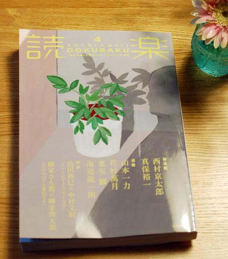 読楽4月号