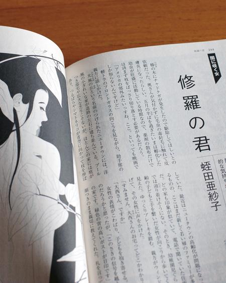 特選小説4月号