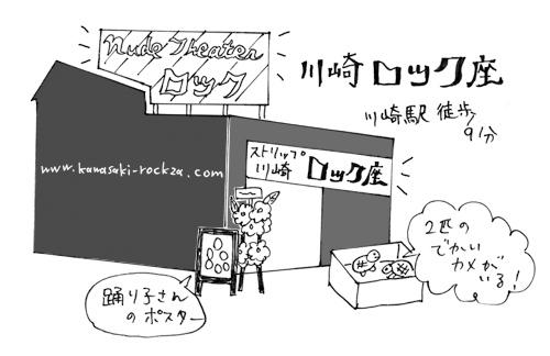 川崎ロック座
