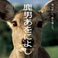 鹿男あをによし サウンドトラック