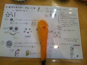 キャラクターペン1