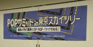 POPサミットin東京スカイツリータイトル