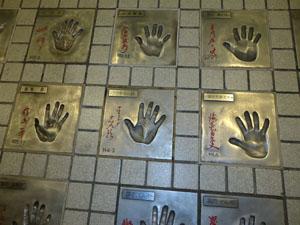 有名人の手形