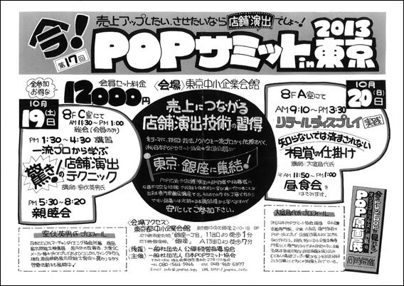 POPサミットin東京案内チラシ