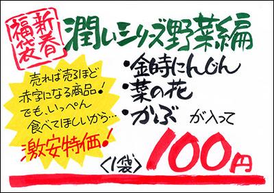京都潤い野菜シリーズ
