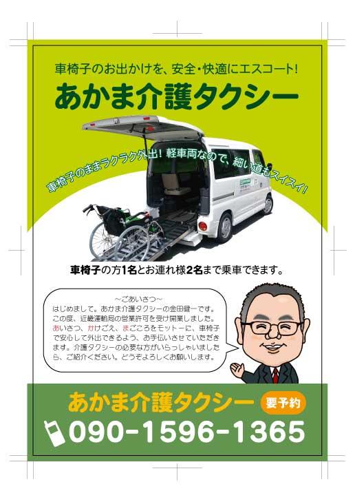 あかま介護タクシーフライヤー