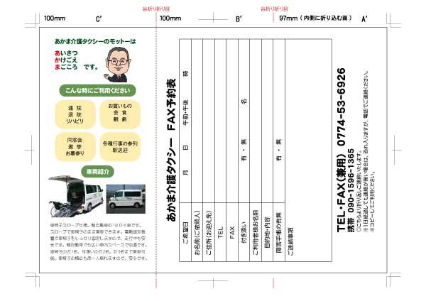 あかま介護タクシーパンフ