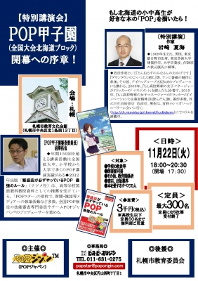 POP甲子園・特別講演会表