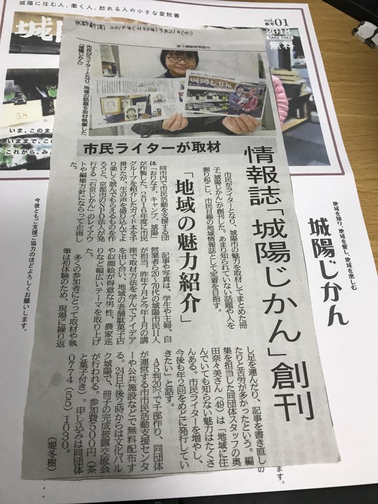 城陽じかん京都新聞記事