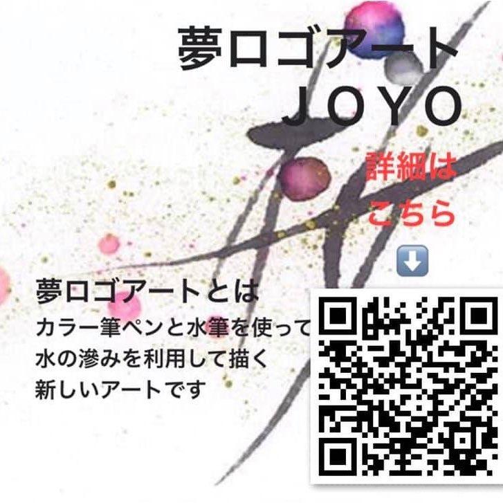 夢ロゴアートJOYOQR