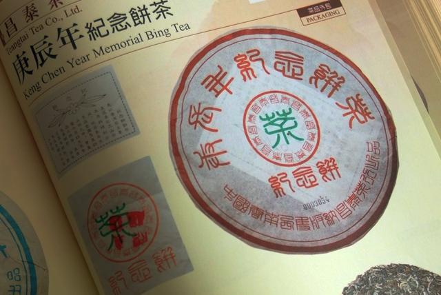 庚辰記念餅プーアル茶