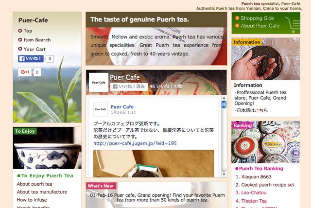 プーアルカフェ英語サイト