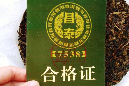 701プーアル茶