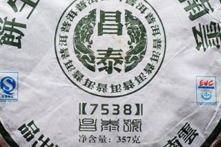 0701プーアル茶