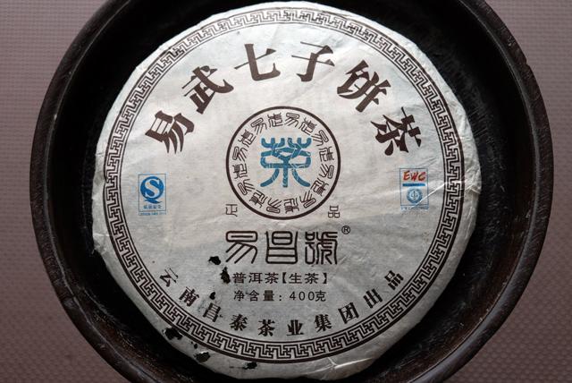 易武號プーアル茶