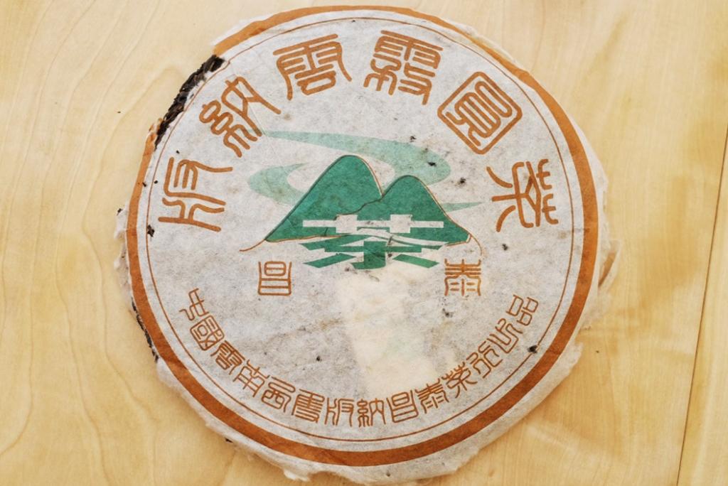 2003年雲霧圓茶プーアル茶の写真